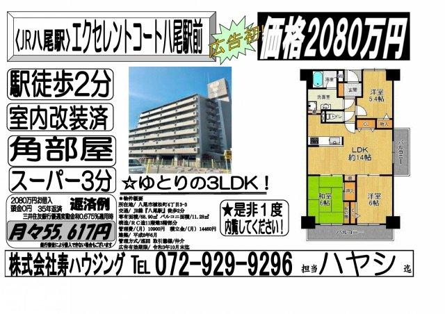【その他】エクセレントコート八尾駅前