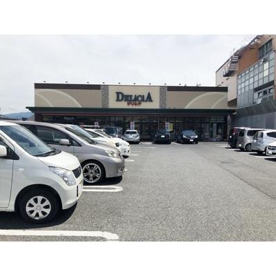 スーパー「デリシア三輪店まで923m」