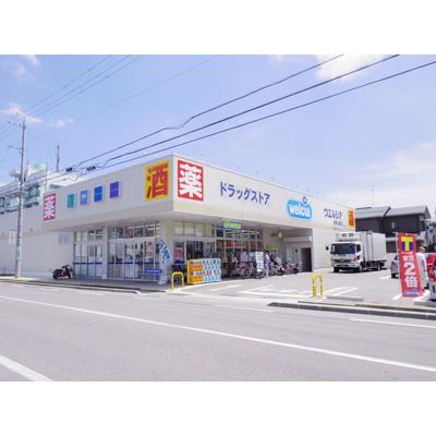 ドラックストア「ウエルシア長野三輪店まで322m」
