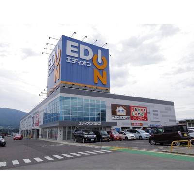 ホームセンター「エディオン塩尻店まで922m」