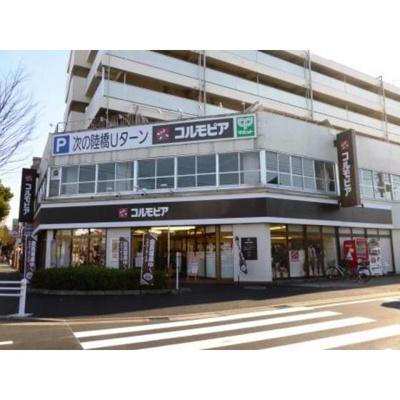 ショッピングセンター「コルモピア野沢まで219m」コルモピア野沢
