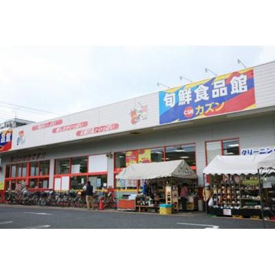 スーパー「旬鮮食品館カズンお花茶屋まで203m」カズンお花茶屋