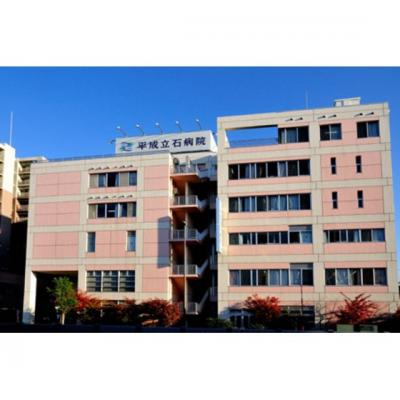 病院「平成立石病院まで168m」平成立石病院