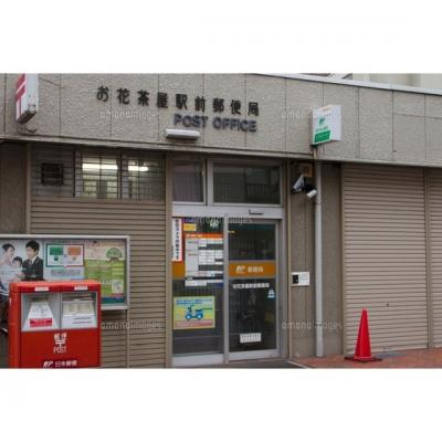 郵便局「お花茶屋駅前郵便局まで384m」お花茶屋駅前郵便局