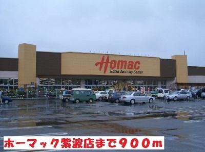 ホーマック紫波店まで900m