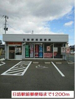 日詰駅前郵便局まで1200m