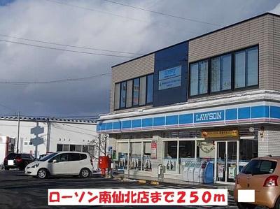 ローソン南仙北店まで250m