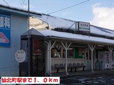 仙北町駅まで1000m