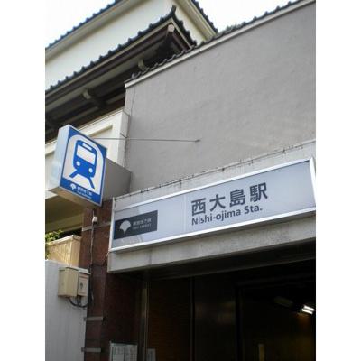 その他周辺「都営新宿線 西大島駅まで202m」駅