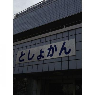 図書館「江東区立城東図書館まで269m」図書館