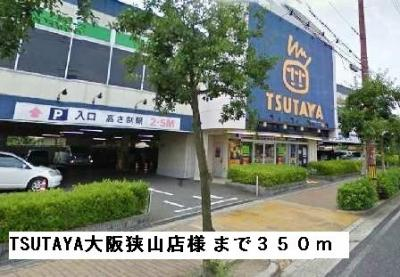 TSUTAYA大阪狭山店様まで350m