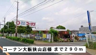 コーナン大阪狭山店様まで290m
