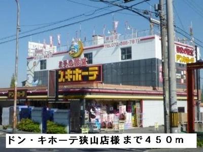 ドン・キホーテ狭山店様まで450m