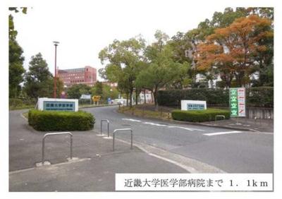 近畿大学医学部病院まで1100m
