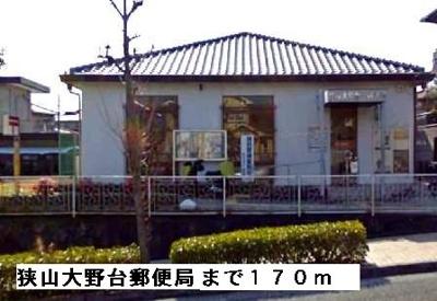 狭山大野台郵便局まで170m