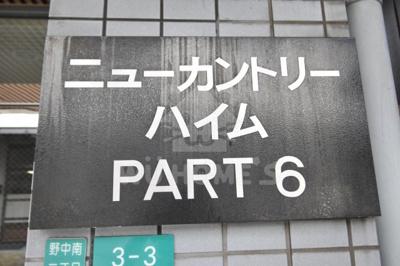 【その他】ニューカントリーハイムパート6 仲介手数料無料