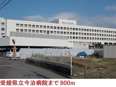 愛媛県立今治病院まで800m