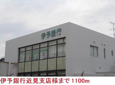 伊予銀行近見支店様まで1100m