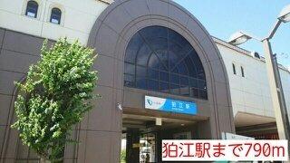 狛江駅まで790m