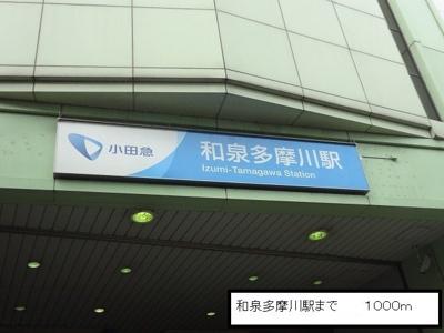 和泉多摩川駅まで1000m