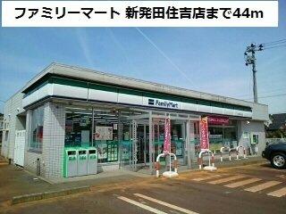 ファミリーマート新発田住吉店まで44m