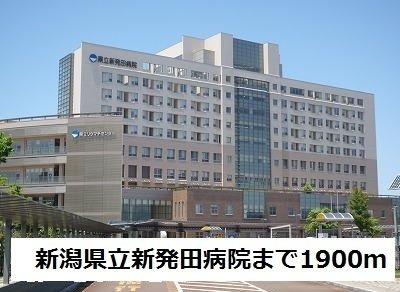 新潟県立新発田病院まで1900m