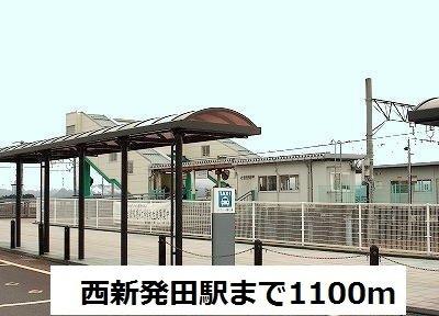 西新発田駅まで1100m