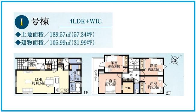4LDKです。建物も述べ約31.9坪と広く奥様も嬉しい収納が豊富に設置されています。