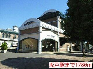 坂戸駅まで1780m