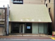 表町二丁目事務所の画像
