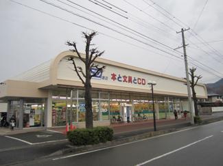 (株)こまつ書店鈴川店まで1,994m