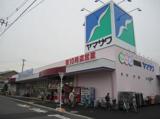 ヤマザワあさひ町店(スーパー)まで2,265m