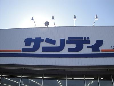 サンディ諏訪ノ森店 840m