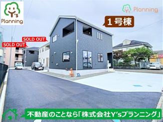 【外観】御殿場市大坂第2 新築戸建 全3棟 (1号棟)