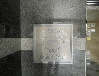 クレッセント多摩川緑地の表札です。