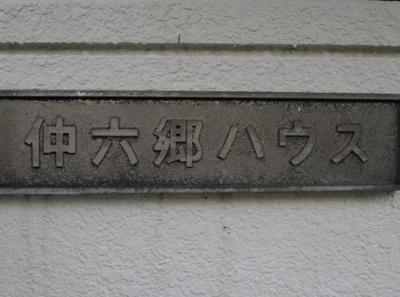 仲六郷ハウスの表札です。
