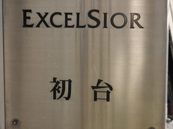【その他】エクセルシオール初台