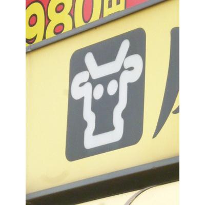 スーパー「肉のハナマサまで240m」ハナマサ