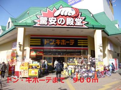 ドン・キホーテまで900m