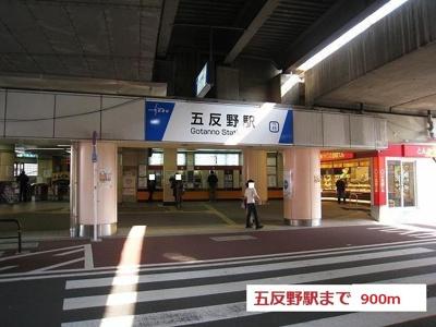 五反野駅まで900m
