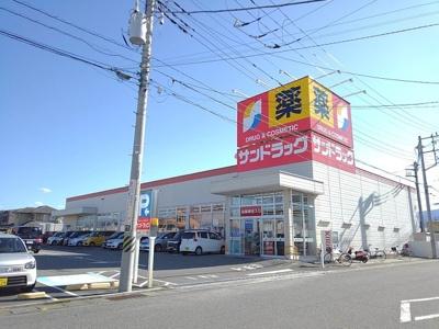 サンドラッグ田富リバーサイド店まで750m