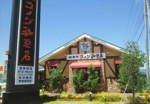 コメダ珈琲店甲府昭和まで650m