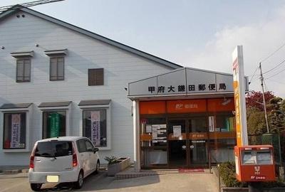 大鎌田郵便局まで650m