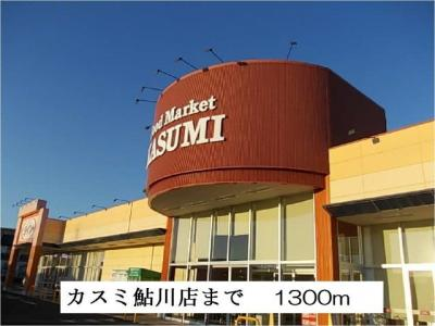 カスミ鮎川店まで1300m