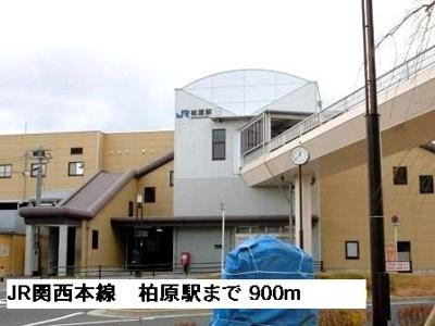 JR関西本線柏原駅まで900m