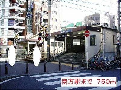 南方駅まで750m