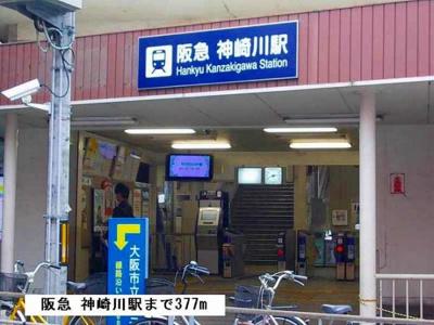 阪急神崎川駅まで377m
