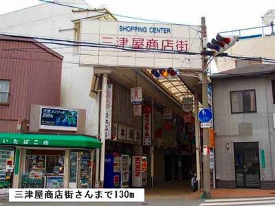 三津屋商店街まで130m