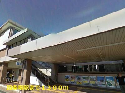 四条畷駅まで1300m