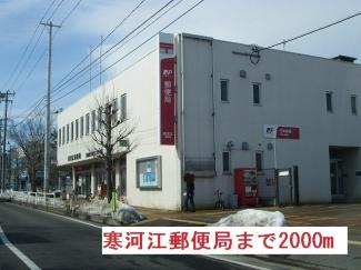 寒河江郵便局まで2000m